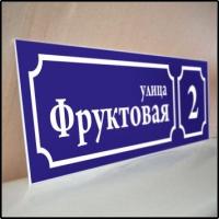 tablichka-informats